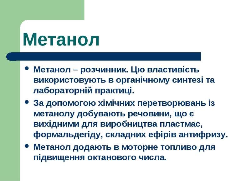 Метанол Метанол – розчинник. Цю властивість використовують в органічному синт...