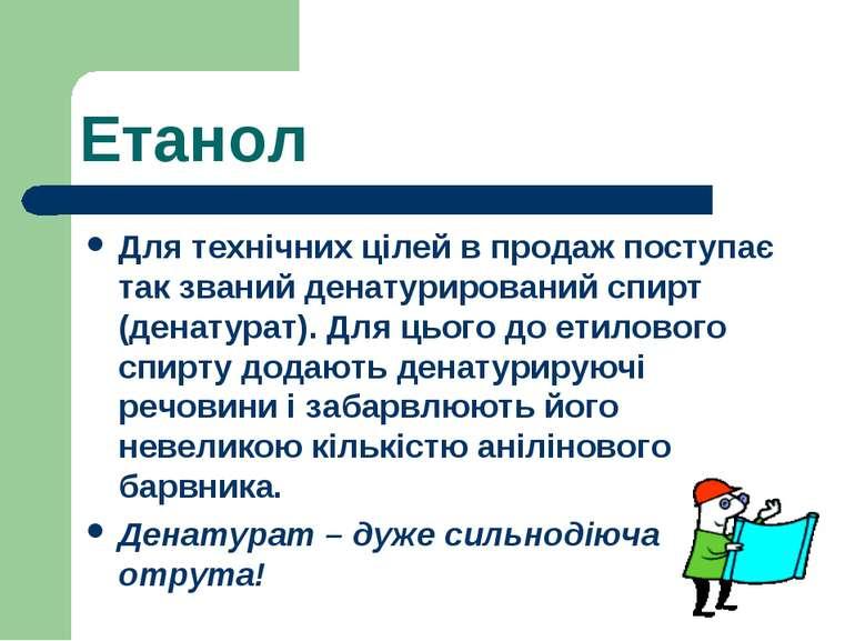 Етанол Для технічних цілей в продаж поступає так званий денатурирований спирт...