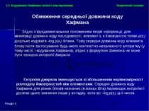 Розділ 1 Теоретичні основи 1.3. Кодування Хафмана та його альтернативи Обмеже...