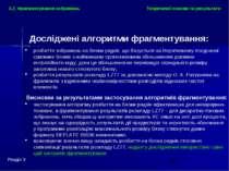 Теоретичні основи та результати Розділ 3 3.2. Фрагментування зображень Дослід...