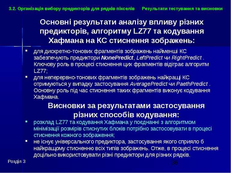 Результати тестування та висновки Розділ 3 3.2. Організація вибору предикторі...