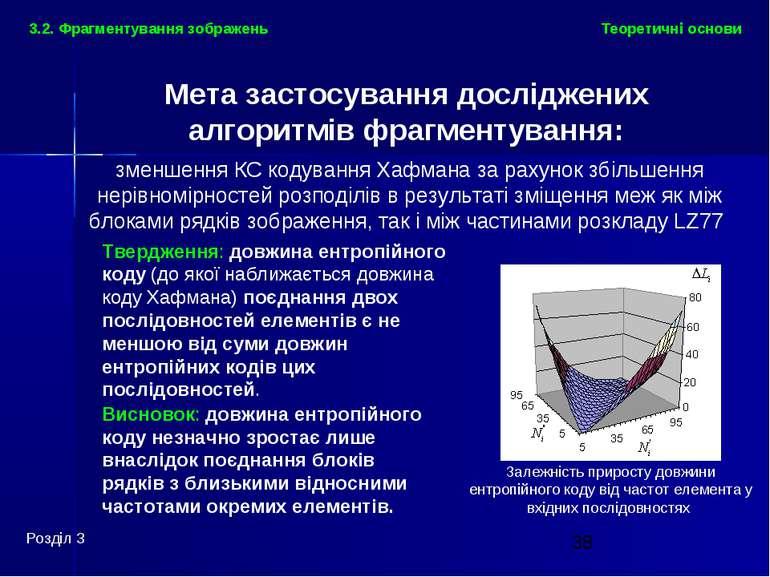 Теоретичні основи Розділ 3 3.2. Фрагментування зображень зменшення КС кодуван...