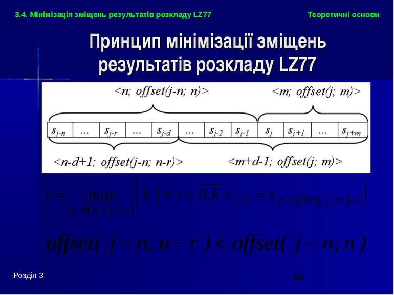Принцип мінімізації зміщень результатів розкладу LZ77 Теоретичні основи Розді...