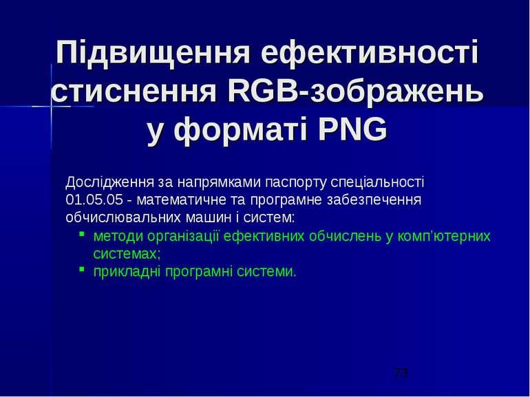 Дослідження за напрямками паспорту спеціальності 01.05.05 - математичне та пр...