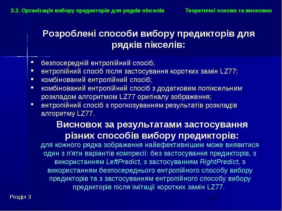 Теоретичні основи та висновки Розділ 3 3.2. Організація вибору предикторів дл...