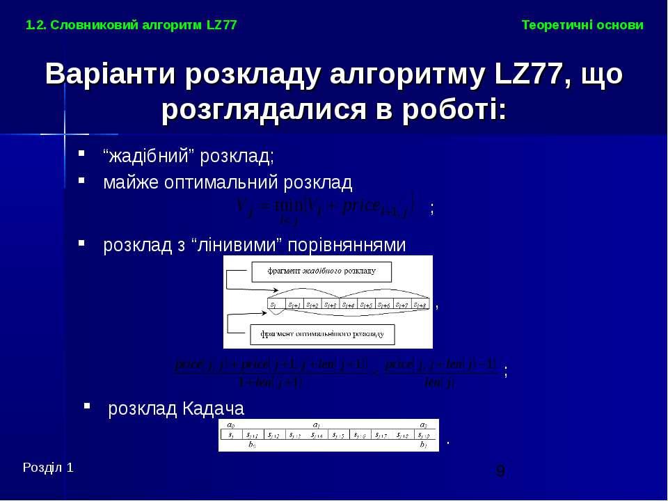 Розділ 1 Теоретичні основи 1.2. Словниковий алгоритм LZ77 Варіанти розкладу а...
