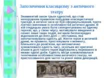 Запозичення класицизму з античного театру Знаменитий закон трьох єдностей, що...