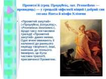 Промете й (грец. Προμηθεύς, лат. Prometheus — провидець) — у грецькій міфолог...