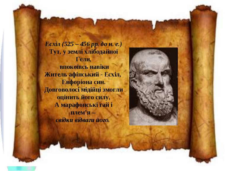 Есхіл (525 – 456 рр. до н. е.) Тут, у землі хлібодайної Гели, впокоївсь навік...