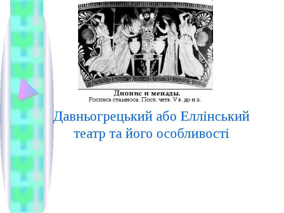 Давньогрецький або Еллінський театр та його особливості