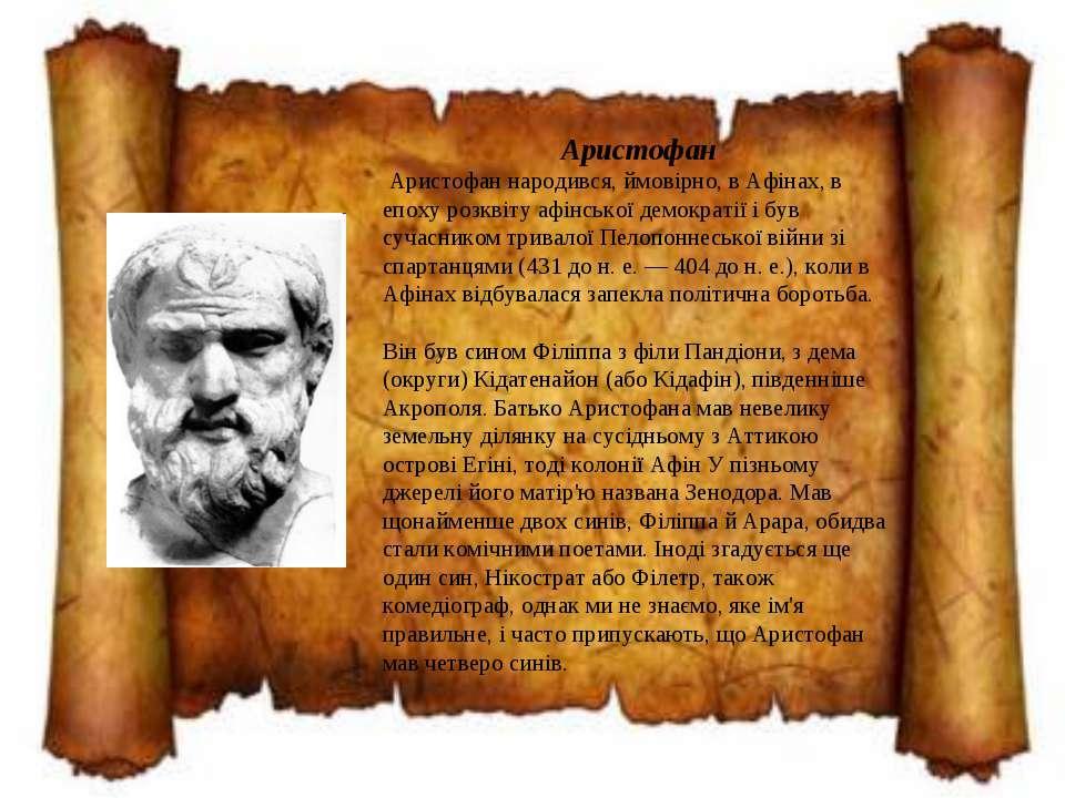 Аристофан Аристофан народився, ймовірно, в Афінах, в епоху розквіту афінської...