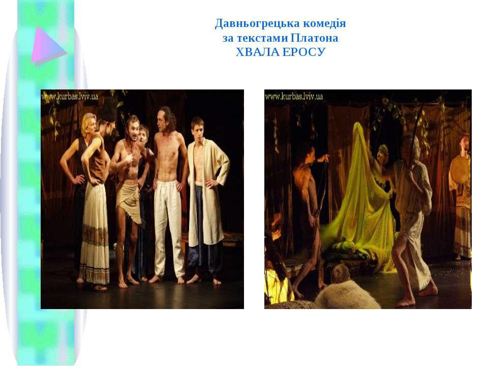 Давньогрецька комедія за текстами Платона ХВАЛА ЕРОСУ