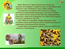 Здавна бджола на Україні вважається священною комахою. Це створіння і справді...