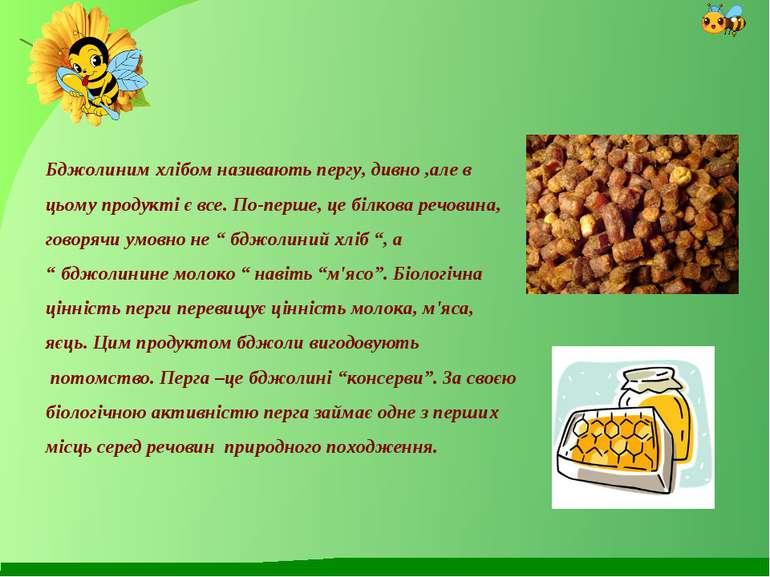 Бджолиним хлібом називають пергу, дивно ,але в цьому продукті є все.По-перше...