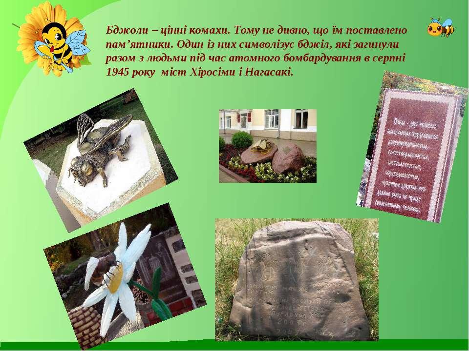 Бджоли – цінні комахи. Тому не дивно, що їм поставлено пам'ятники. Один із ни...