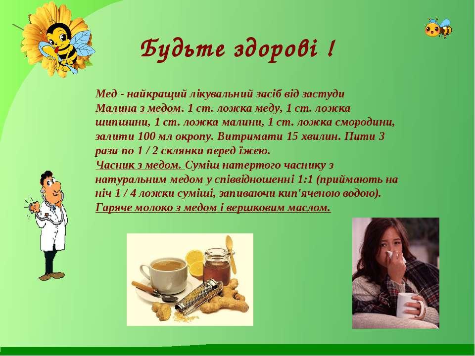 Будьте здорові ! Мед - найкращий лікувальний засіб від застуди Малина з медом...
