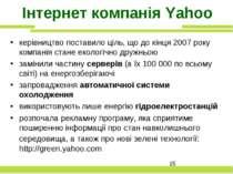 Інтернет компанія Yahoo керівництво поставило ціль, що до кінця 2007 року ком...