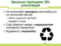 Загальні принципи ЗО: утилізація Не поспішайте викидати непотрібну річ на заг...