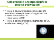 Споживання електроенергії в режимі очікування Техніка в режимі очікування спо...