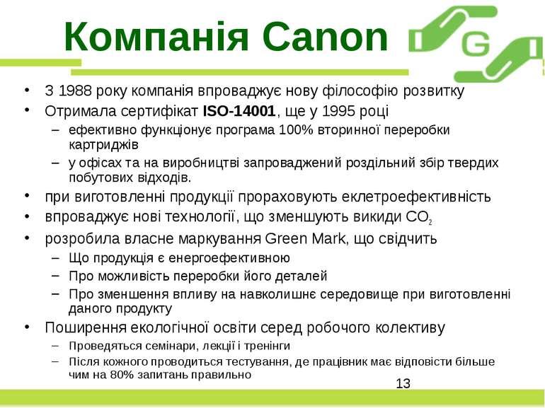 Компанія Canon З 1988 року компанія впроваджує нову філософію розвитку Отрима...