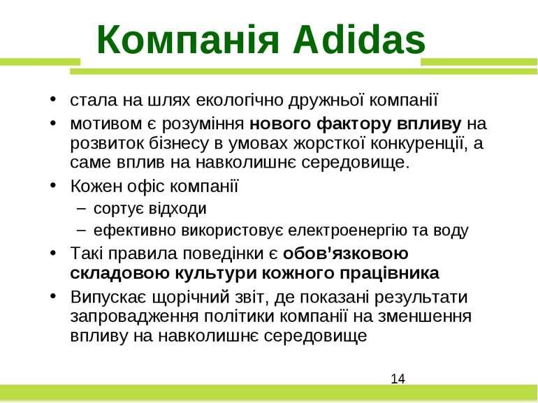 Компанія Adidas стала на шлях екологічно дружньої компанії мотивом є розумінн...