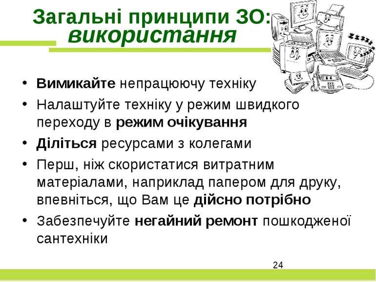 Загальні принципи ЗО: використання Вимикайте непрацюючу техніку Налаштуйте те...