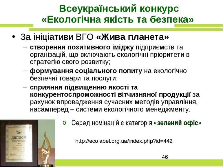Всеукраїнський конкурс «Екологічна якість та безпека» За ініціативи ВГО «Жива...