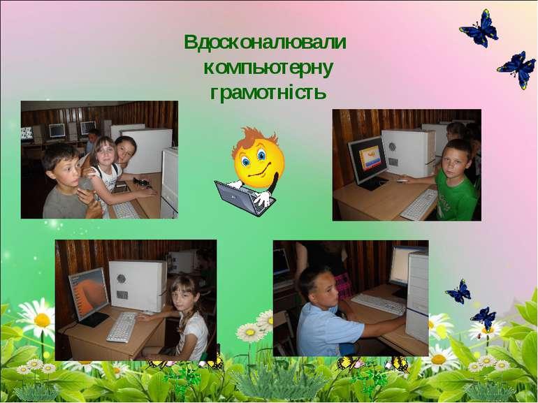 Вдосконалювали компьютерну грамотність