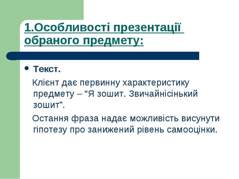 1.Особливості презентації обраного предмету: Текст. Клієнт дає первинну харак...