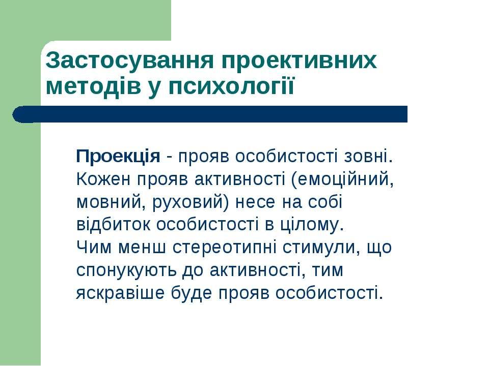 Застосування проективних методів у психології Проекція - прояв особистості зо...