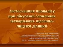 Застосування прополісу при лікуванні запальних захворювань щелепно-лицевої ді...