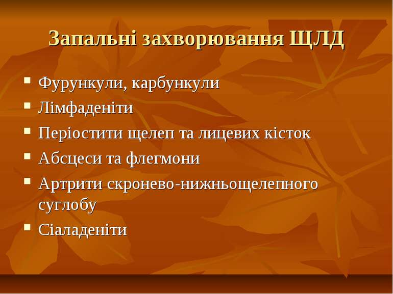 Запальні захворювання ЩЛД Фурункули, карбункули Лімфаденіти Періостити щелеп ...