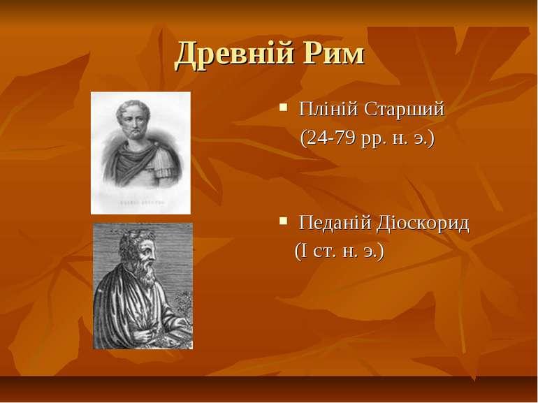 Древній Рим Пліній Старший (24-79 рр. н. э.) Педаній Діоскорид (I ст. н. э.)