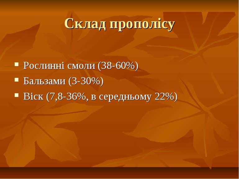 Склад прополісу Рослинні смоли (38-60%) Бальзами (3-30%) Віск (7,8-36%, в сер...