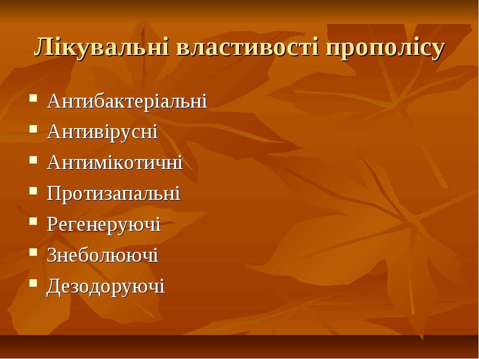 Лікувальні властивості прополісу Антибактеріальні Антивірусні Антимікотичні П...