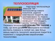"""ТЕПЛОІЗОЛЯЦІЯ Надтонка теплоізоляція """"Mascoat TM"""" - теплоізолятор нового поко..."""