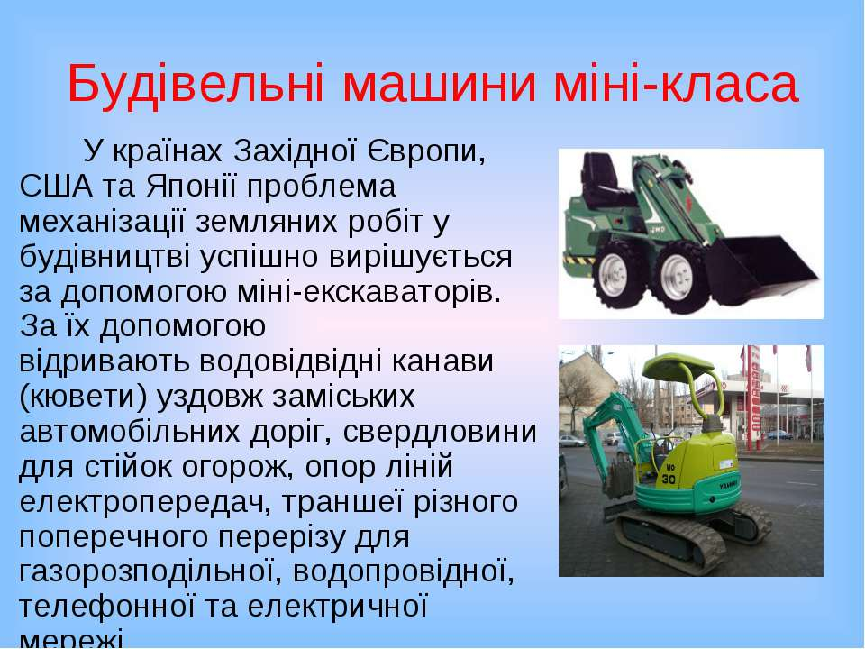 Будівельні машини міні-класа У країнах Західної Європи, США та Японії проблем...