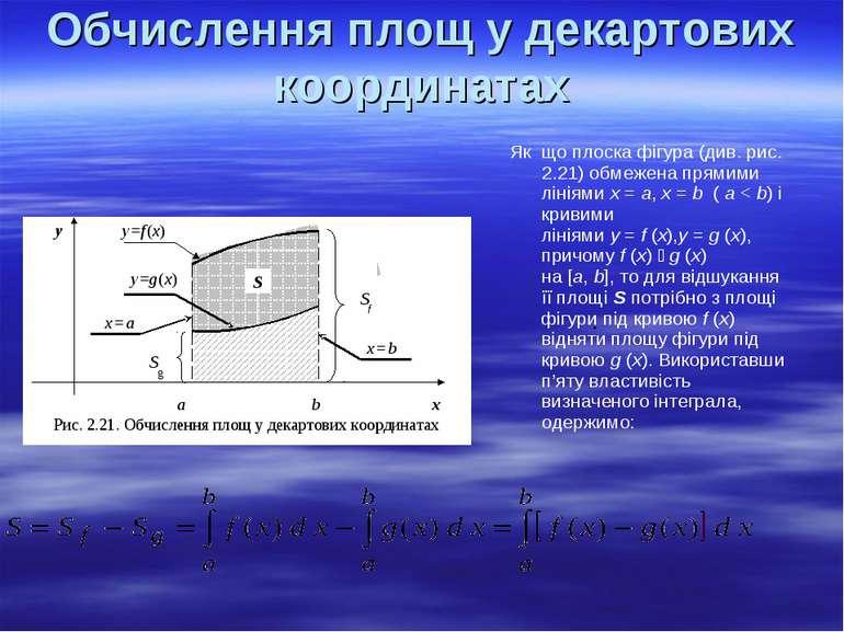 Обчислення площ у декартових координатах Як що плоска фігура (див. рис. 2.21)...