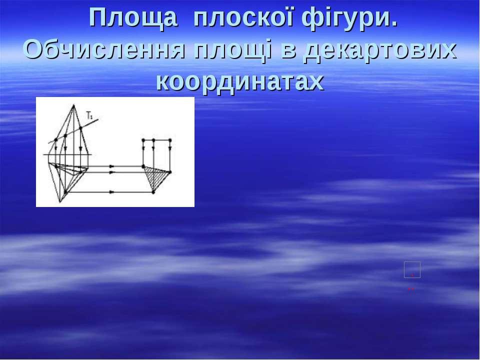 Площа плоскої фігури. Обчислення площі в декартових координатах