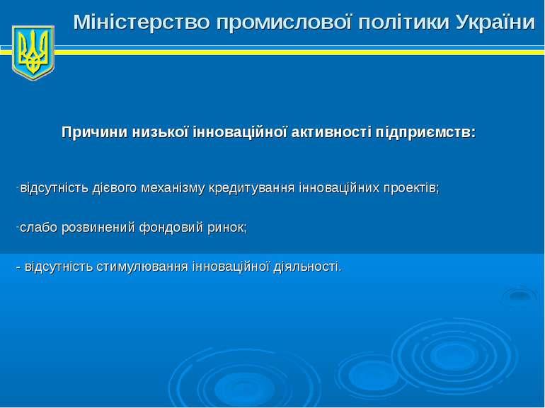 Міністерство промислової політики України Причини низької інноваційної активн...