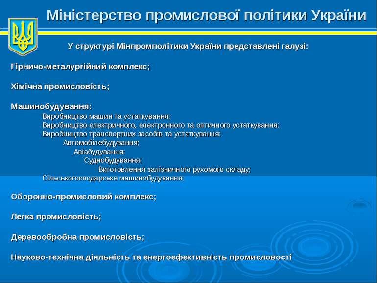 Міністерство промислової політики України У структурі Мінпромполітики України...