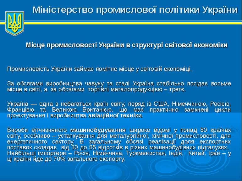 Міністерство промислової політики України Місце промисловості України в струк...