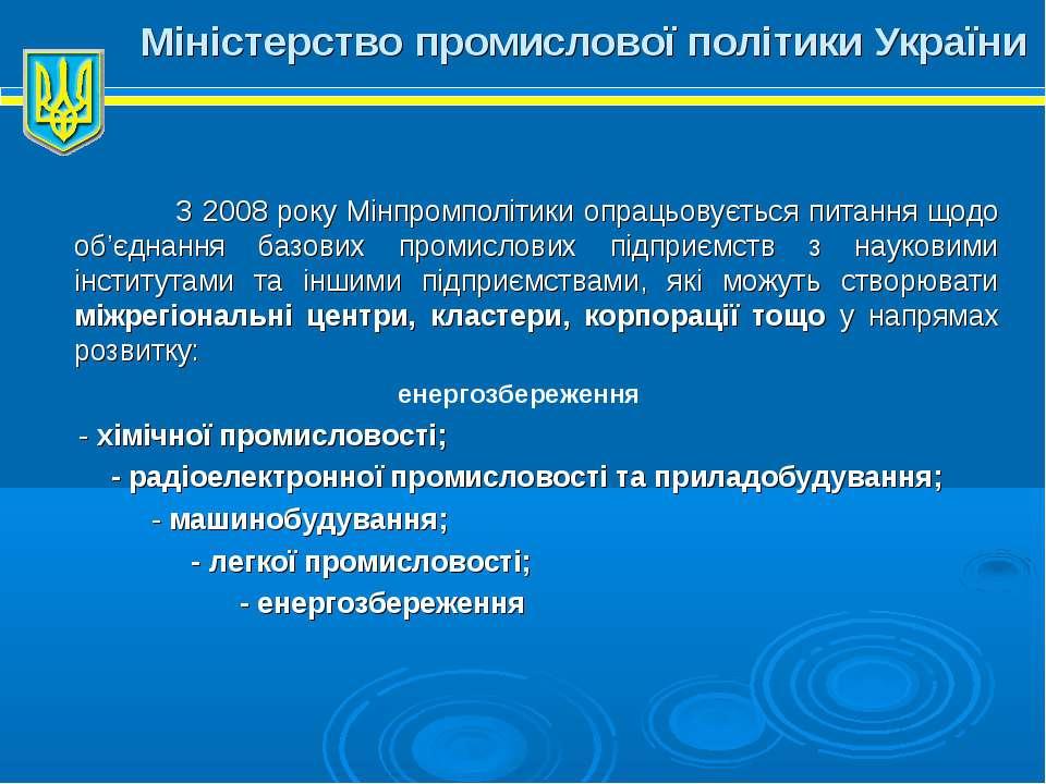Міністерство промислової політики України З 2008 року Мінпромполітики опрацьо...
