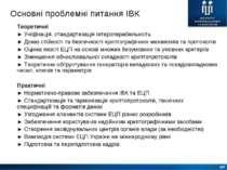 Основні проблемні питання ІВК Теоретичні ► Уніфікація, стандартизація інтероп...