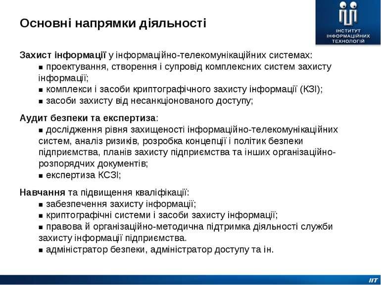 Основні напрямки діяльності Захист інформації у інформаційно-телекомунікаційн...