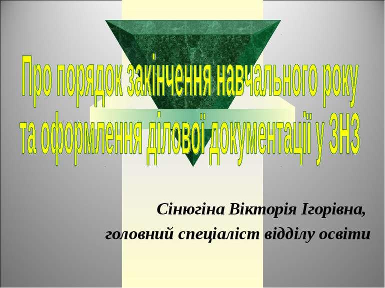 Сінюгіна Вікторія Ігорівна, головний спеціаліст відділу освіти