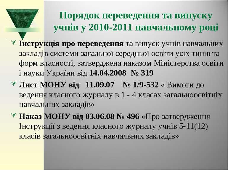 Порядок переведення та випуску учнів у 2010-2011 навчальному році Інструкція ...