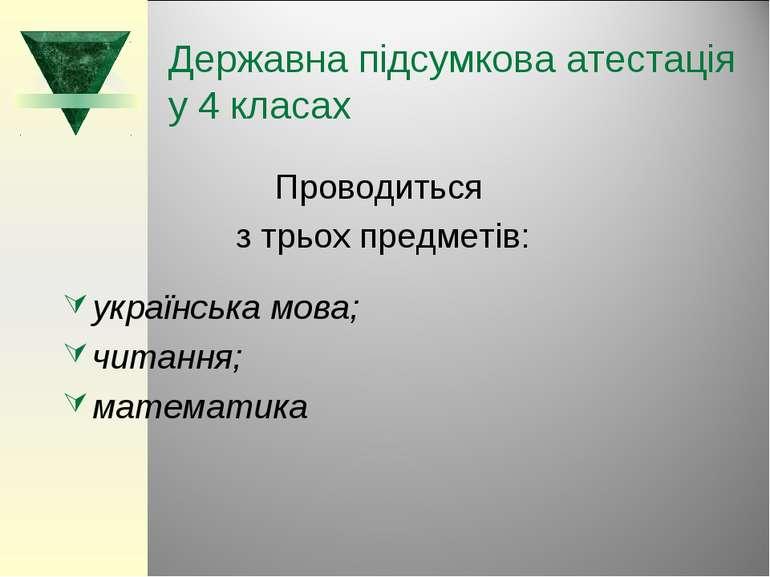 Державна підсумкова атестація у 4 класах Проводиться з трьох предметів: украї...