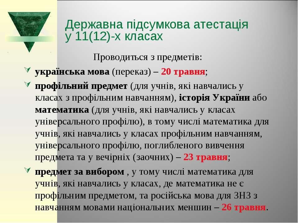 Державна підсумкова атестація у 11(12)-х класах Проводиться з предметів: укра...