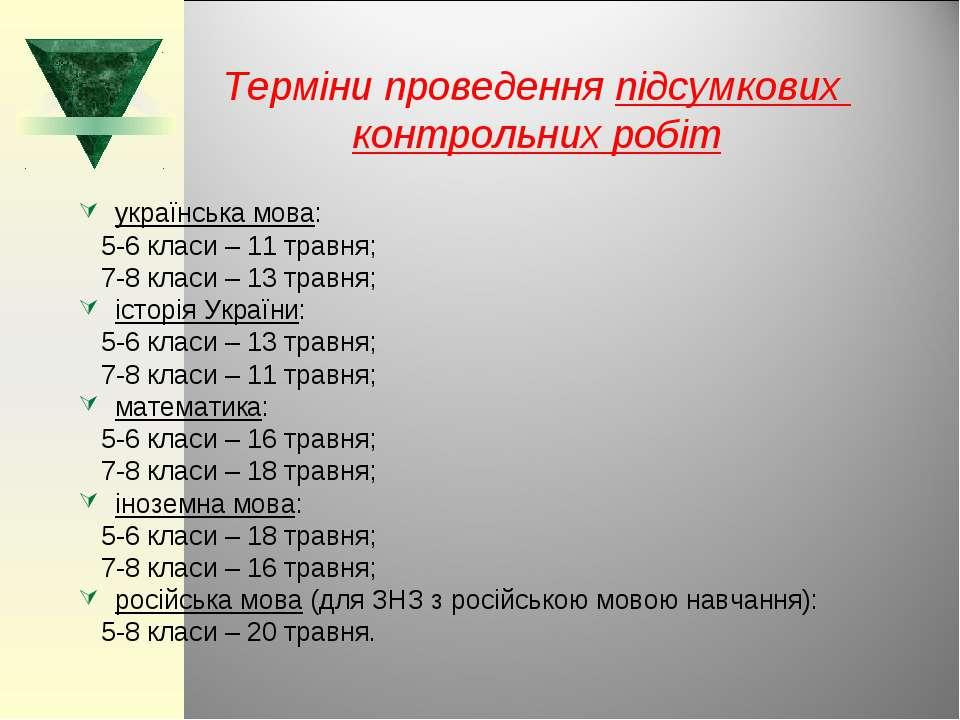 Терміни проведення підсумкових контрольних робіт українська мова: 5-6 класи –...